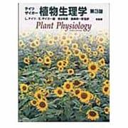 植物生理学 第3版 [単行本]
