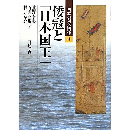 ヨドバシ.com - 倭寇と「日本国...