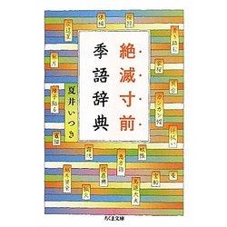 絶滅寸前季語辞典(ちくま文庫) [文庫]