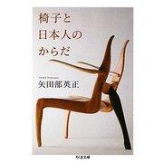 椅子と日本人のからだ(ちくま文庫) [文庫]