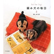 編み犬の毎日〈3〉 [単行本]
