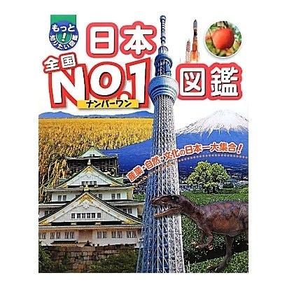 日本全国No.1図鑑(もっと知りたい!図鑑) [単行本]