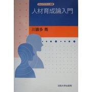 人材育成論入門(キャリアデザイン選書) [全集叢書]