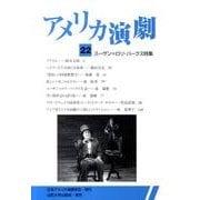 アメリカ演劇 22 [単行本]