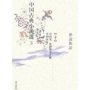 中国古典小説選〈3〉世設新語―六朝2 [全集叢書]