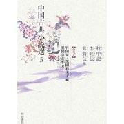 中国古典小説選〈5〉枕中記・李娃伝・鴬鴬伝他―唐代2 [全集叢書]