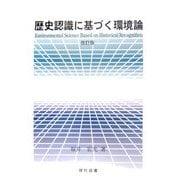 歴史認識に基づく環境論 改訂版 [単行本]
