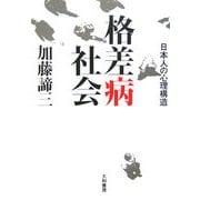 格差病社会―日本人の心理構造 [単行本]