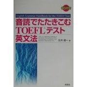 音読でたたきこむTOEFLテスト英文法 [単行本]