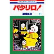 パタリロ 41(花とゆめCOMICS) [コミック]