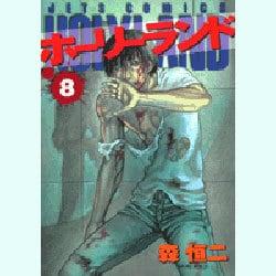 ホーリーランド 8(ジェッツコミックス) [コミック]