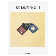 夏目漱石全集〈1〉(ちくま文庫) [文庫]