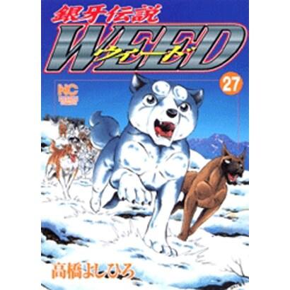 銀牙伝説ウィード 27(ニチブンコミックス) [コミック]