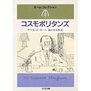 コスモポリタンズ(ちくま文庫―モーム・コレクション) [文庫]