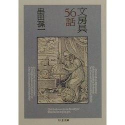 文房具56話(ちくま文庫) [文庫]