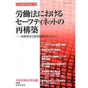 労働法におけるセーフティネットの再構築―最低賃金と雇用保険を中心として(日本労働法学会誌〈111号〉) [単行本]