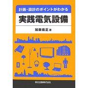 計画・設計のポイントがわかる実践電気設備 [単行本]