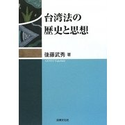 台湾法の歴史と思想 [単行本]