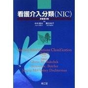 看護介入分類(NIC) [単行本]