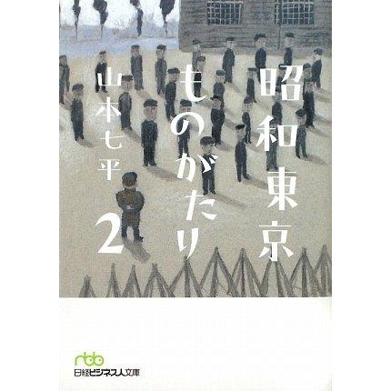 昭和東京ものがたり〈2〉(日経ビジネス人文庫) [文庫]