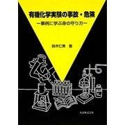 有機化学実験の事故・危険―事例に学ぶ身の守り方 [単行本]