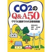 CO2のQ&A50―グラフと図表でわかる環境問題 [単行本]