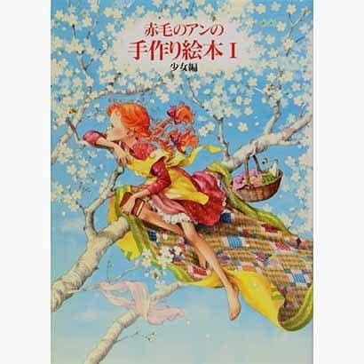 赤毛のアンの手作り絵本〈1〉少女編 [単行本]