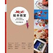 MOE絵本教室―絵本作家におそわる描き方(MOE BOOKS) [単行本]