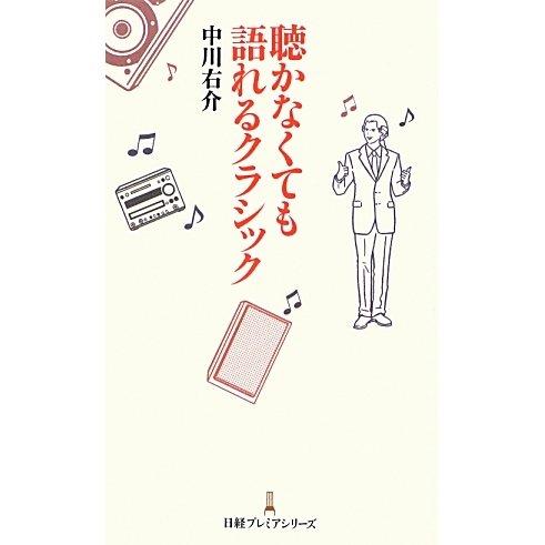 聴かなくても語れるクラシック(日経プレミアシリーズ) [新書]