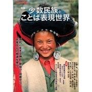 アジア遊学 NO.63 [単行本]