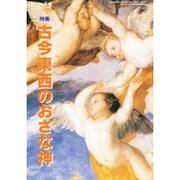 アジア遊学 NO.87 [単行本]