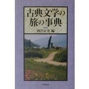 古典文学の旅の事典 [事典辞典]