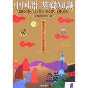 中国語基礎知識―まるごとわかるこの1冊 [単行本]