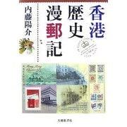 香港歴史漫郵記 [単行本]