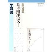 044 精選 現代文 学習書 [全集叢書]