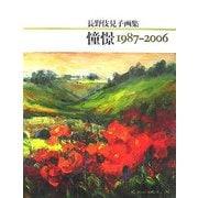 憧憬1987-2006―長野伎見子画集 [全集叢書]