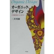 オーガニック・デザイン―21世紀を拓くコンセプト [単行本]