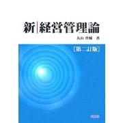 新経営管理論 第二訂版 [単行本]