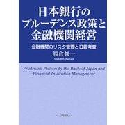 日本銀行のプルーデンス政策と金融機関経営―金融機関のリスク管理と日銀考査 [単行本]