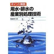 用水・排水の産業別処理技術―ポイント解説 [単行本]