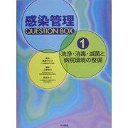 洗浄・消毒・滅菌と病院環境の整備(感染管理Question Box〈1〉) [全集叢書]