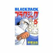 ブラック・ジャック 5 [新装版](少年チャンピオン・コミックス) [コミック]