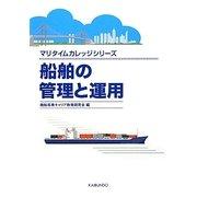 船舶の管理と運用(マリタイムカレッジシリーズ) [単行本]