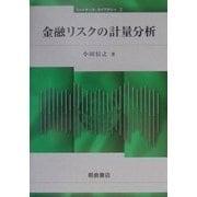 金融リスクの計量分析(ファイナンス・ライブラリー〈2〉) [全集叢書]
