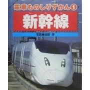 電車ものしりずかん〈1〉新幹線 [図鑑]