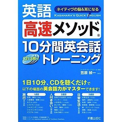 英語高速メソッド 10分間英会話トレーニング [単行本]