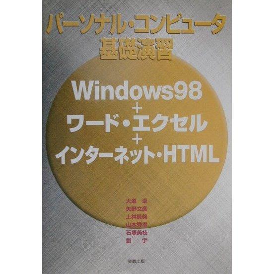 パーソナル・コンピュータ基礎演習―Windows98+ワード・エクセル+インターネット・HTML [単行本]