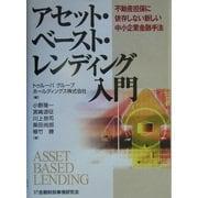 アセット・ベースト・レンディング入門―不動産担保に依存しない新しい中小企業金融手法 [単行本]
