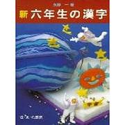 新 六年生の漢字(新・たのしい漢字教室) [全集叢書]