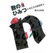 数のひみつ―考え方の練習帳 [全集叢書]